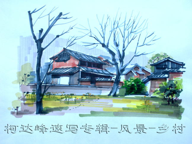 乡村; 风景 福州-柯达峰马克笔手绘系列化-风景; 柯达峰马克笔速写