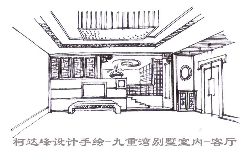 柯达峰每日设计-九重湾别墅室内设计手绘稿